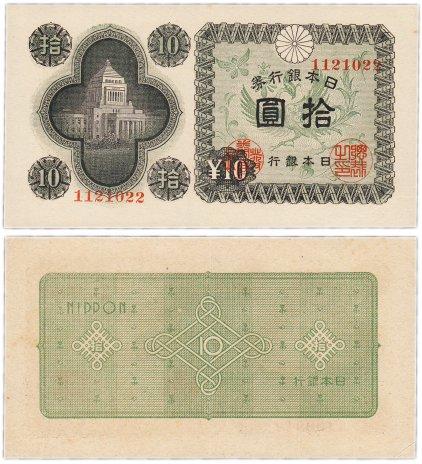купить Япония 10 йен 1946 (Pick 87)