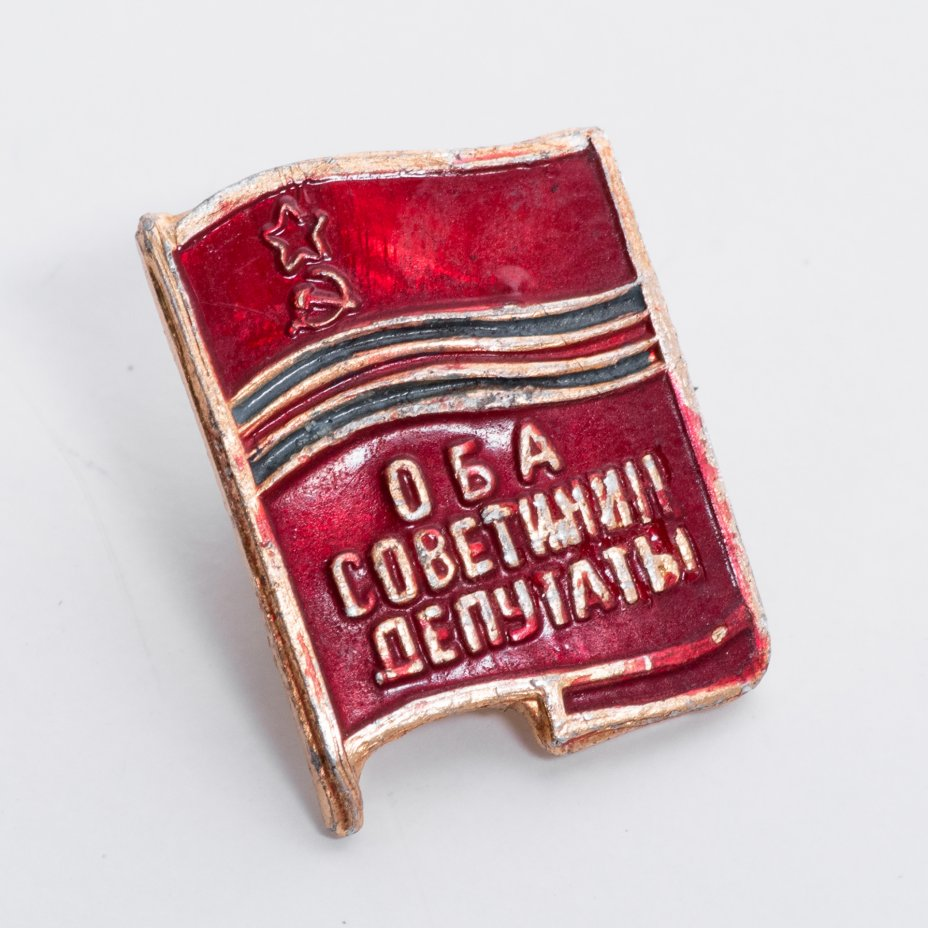 купить Знак  Депутат Областного Совета  Туркменская ССР