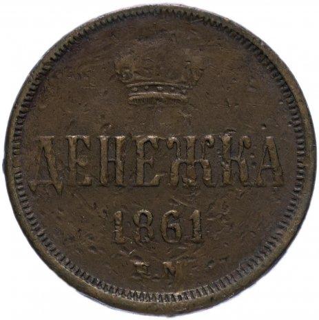 купить Денежка 1861 ЕМ