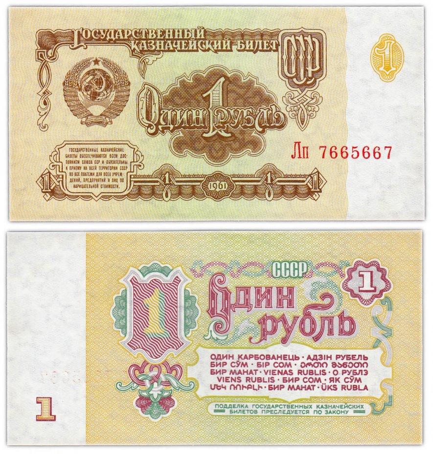 """купить 1 рубль 1961 """"Радар"""" 7665667"""