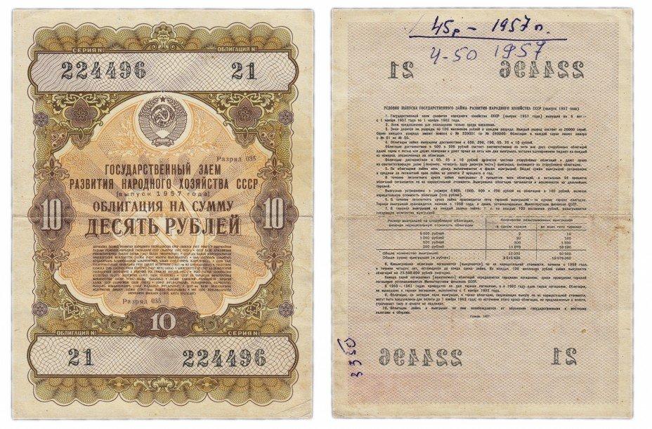 купить Облигация 10 рублей 1957 Государственный  заем развития народного хозяйства СССР