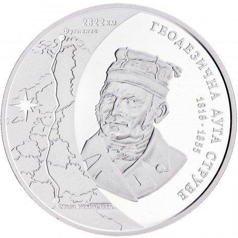 """купить Украина 5 гривен 2016 """"Дуга Струве"""""""