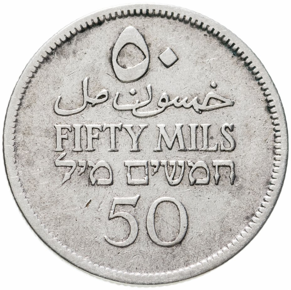 купить Палестина 50 милей (mils) 1927