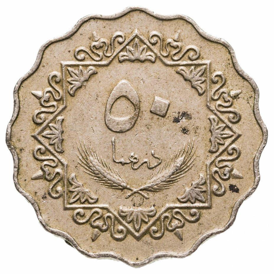 купить Ливия 50 дирхамов (dirhams) 1975