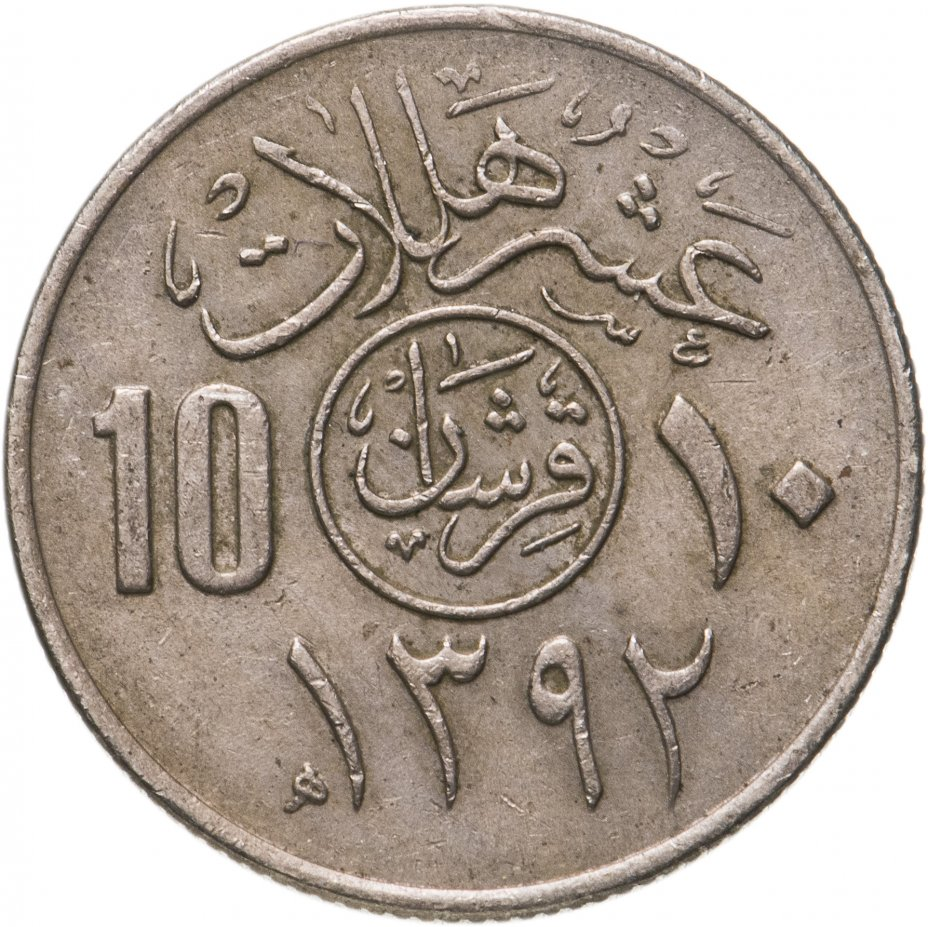 купить Саудовская Аравия 10 халалов (halalas) 1972