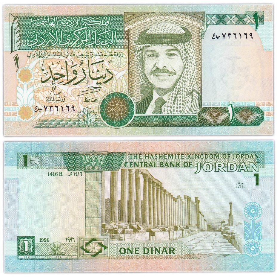 купить Иордания 1 динар 1996 (Pick 29b)