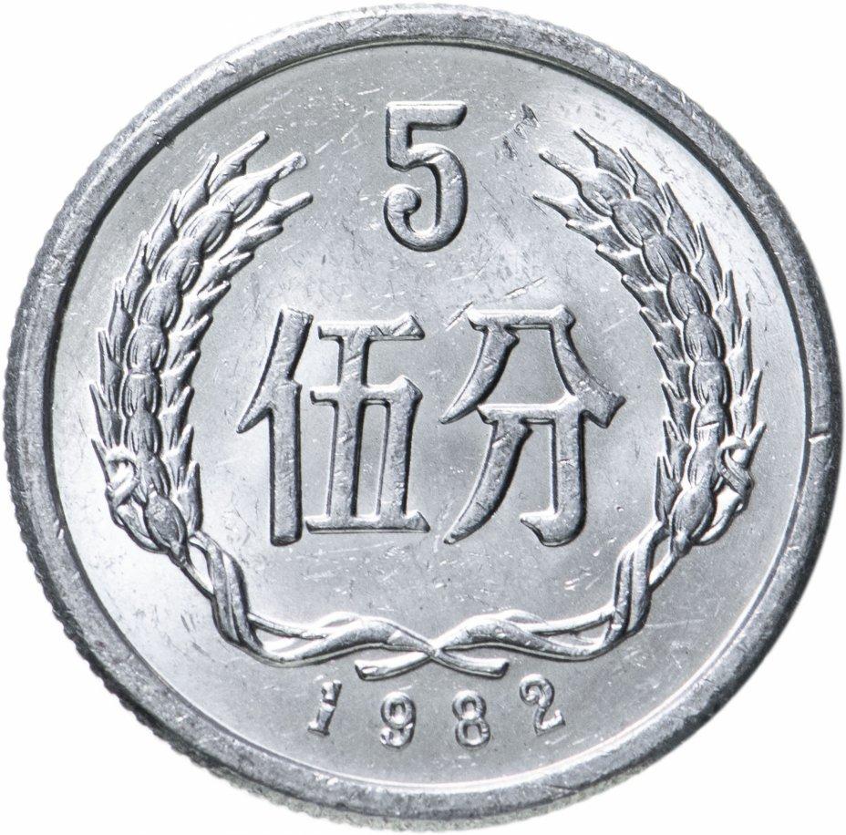 купить Китай 5 фыней (фэней, fen) 1982