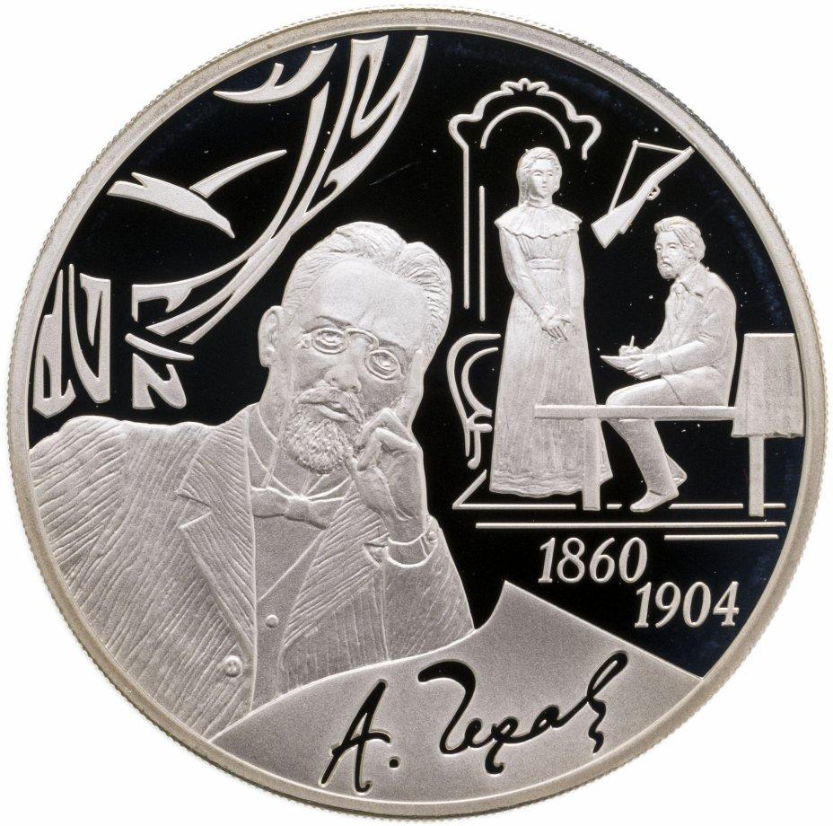 купить 3 рубля 2010 СПМД 150-летие со дня рождения А.П. Чехова