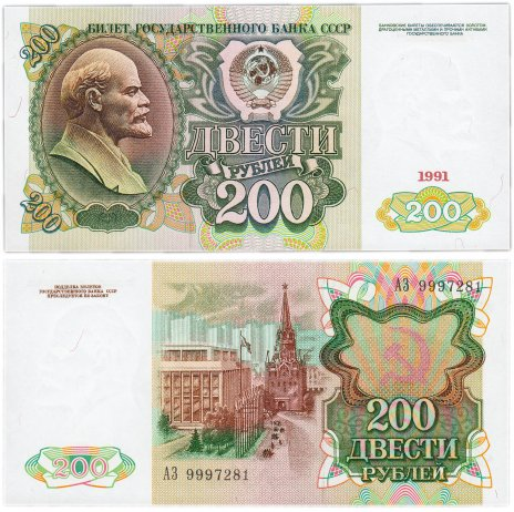 купить 200 рублей 1991 ПРЕСС