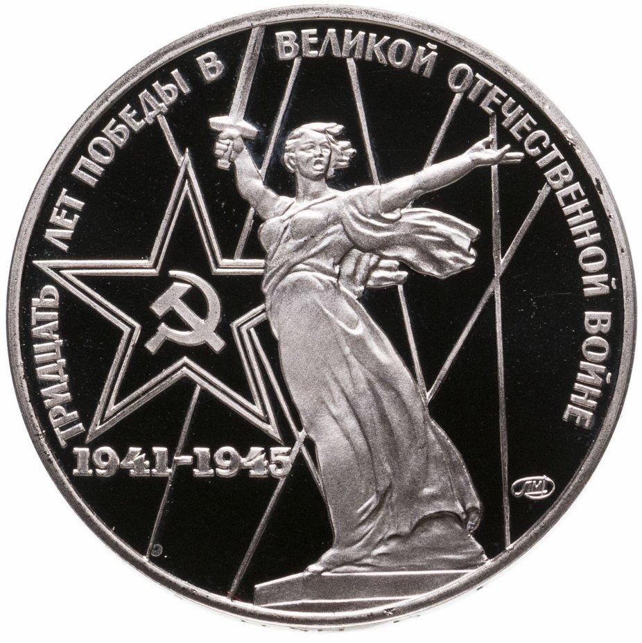 купить 1 рубль 1975 Proof 30 лет Победы советского народа в Великой Отечественной войне НОВОДЕЛ