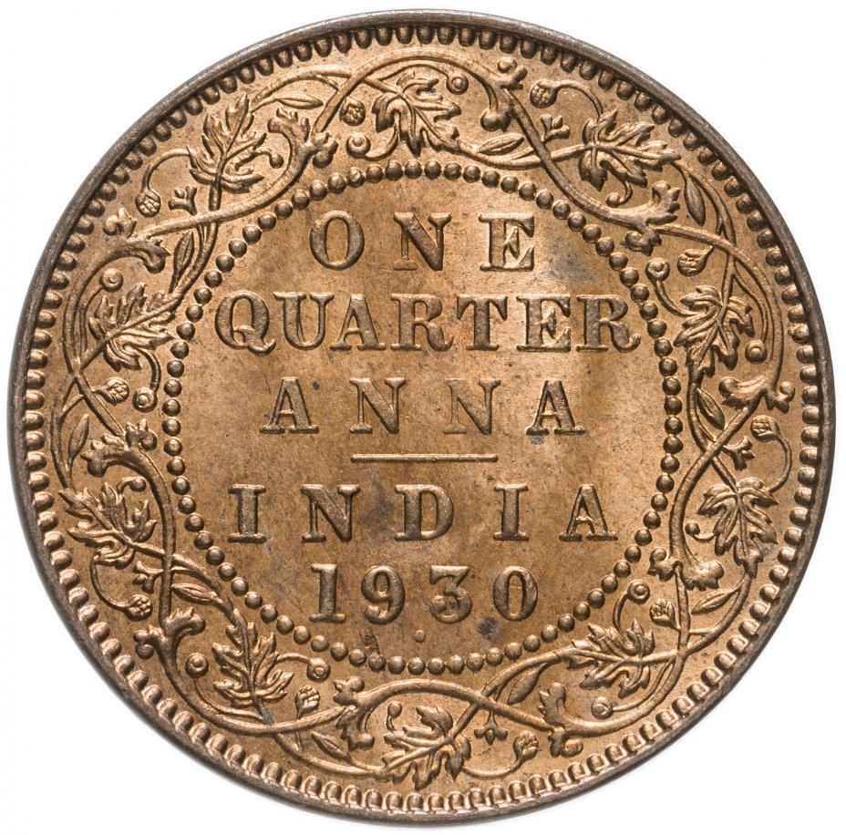 купить Британская Индия 1/4 анны (anna) 1930 •