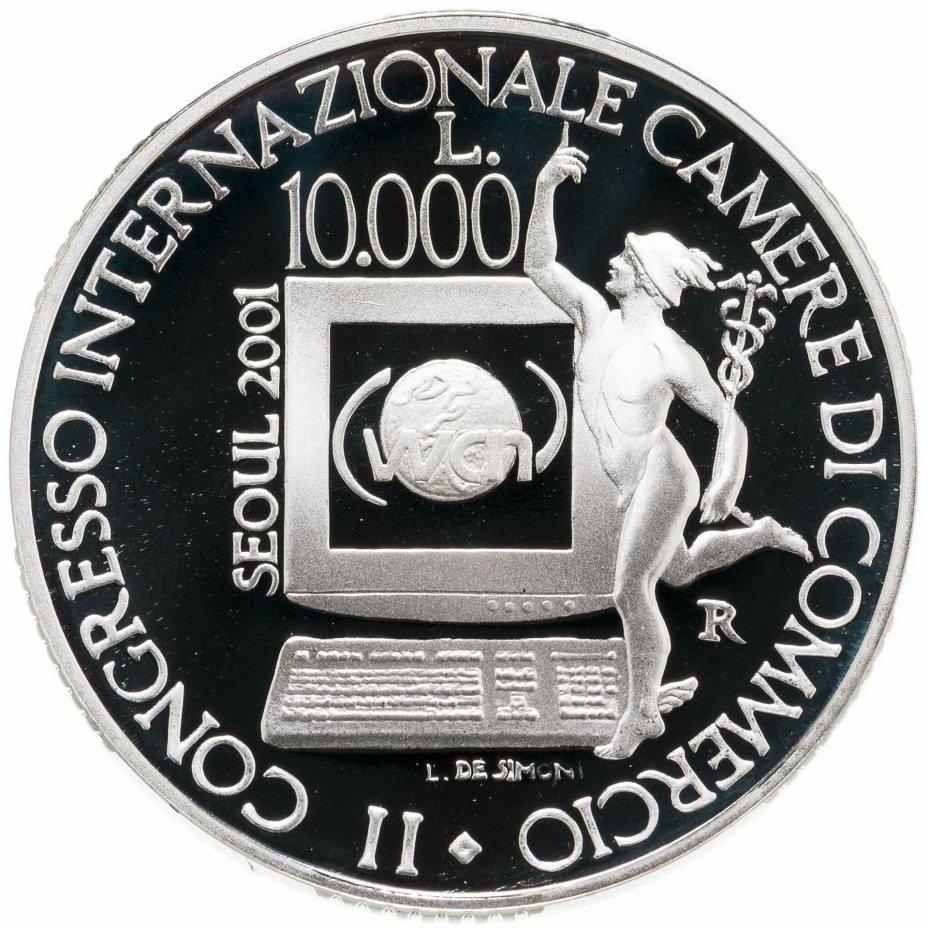 """купить Сан-Марино 10000лир (lire) 2001   """"Всемирный конгресс международной торговой палаты"""""""