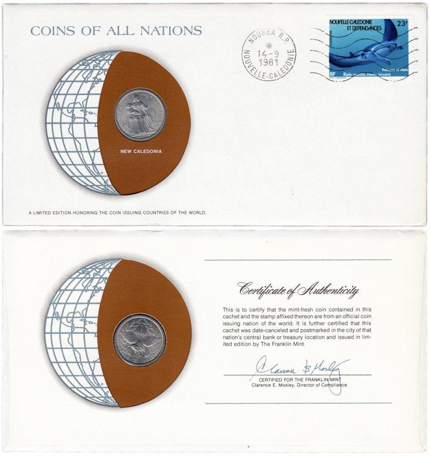 купить Серия «Монеты всех стран мира» -  Новая Каледония 1 франк (franc) 1977 (монета и 1 марка в конверте)