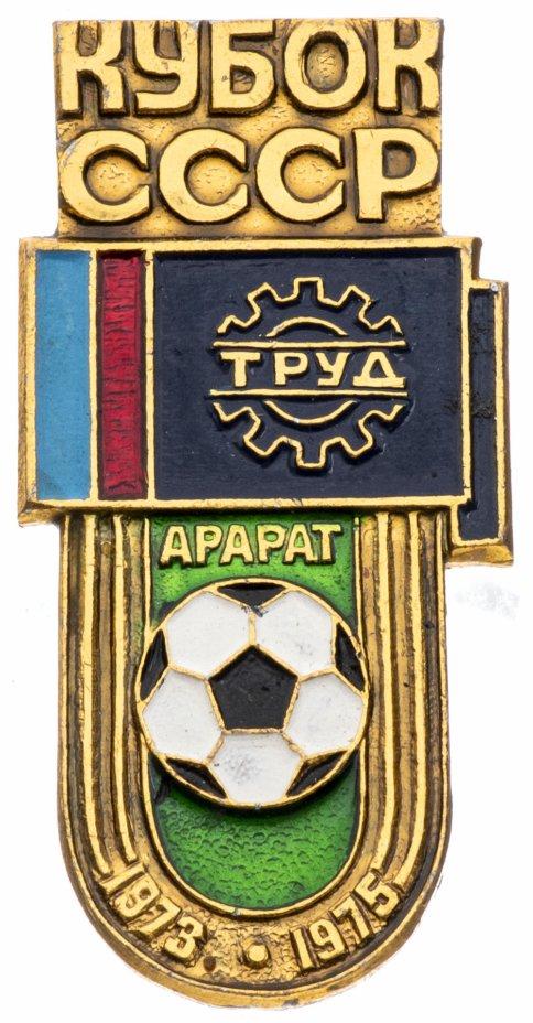 купить Значок Арарат  Обладатель Кубка СССР  по Футболу  1973 , 1975 (Разновидность случайная )
