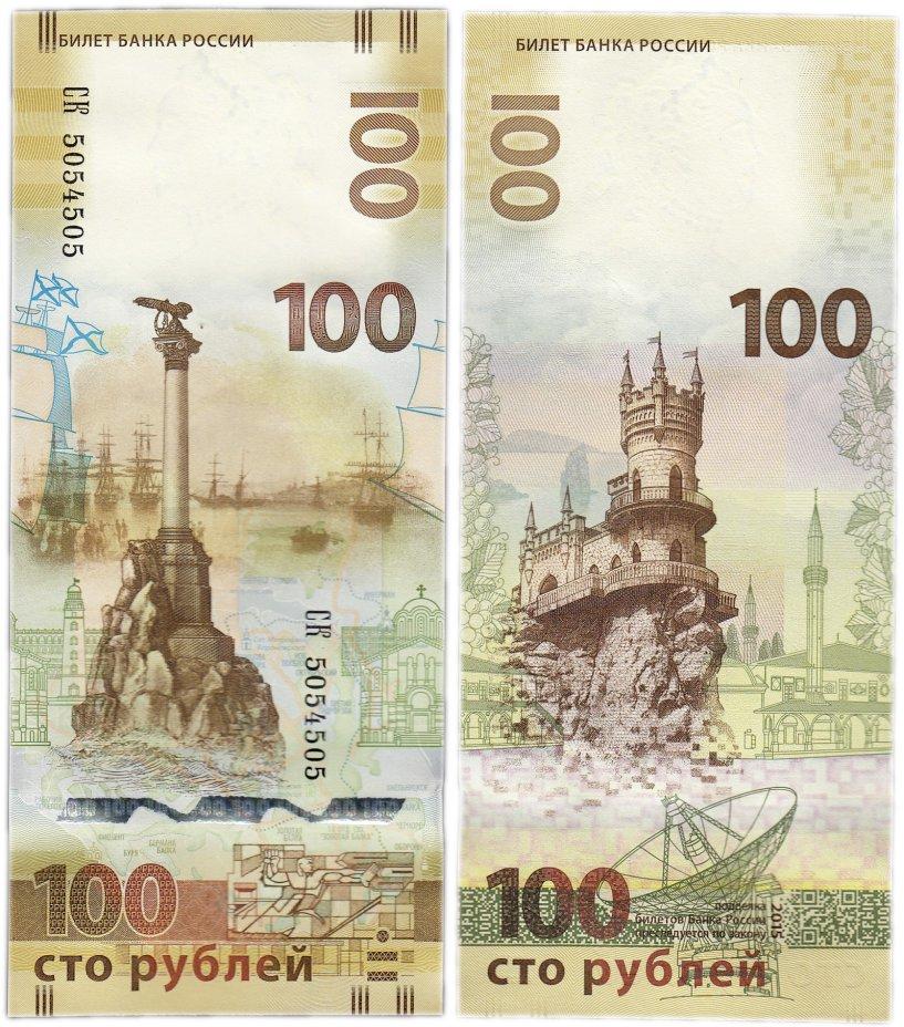 купить 100 рублей 2014 Крым красивый номер СК 5054505 (радар)