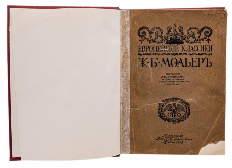 купить Мольер Ж.Б., бумага, печать, типография Т-ва А.А.Левенсона, Российская Империя, 1913 г.