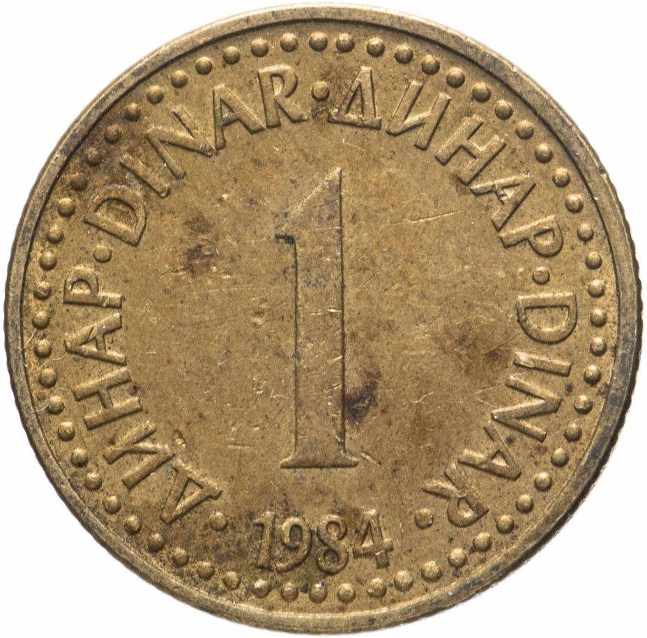 купить Югославия 1 динар (dinar) 1982-1986, случайная дата
