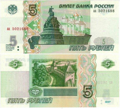 купить 5 рублей 1997 ПРЕСС