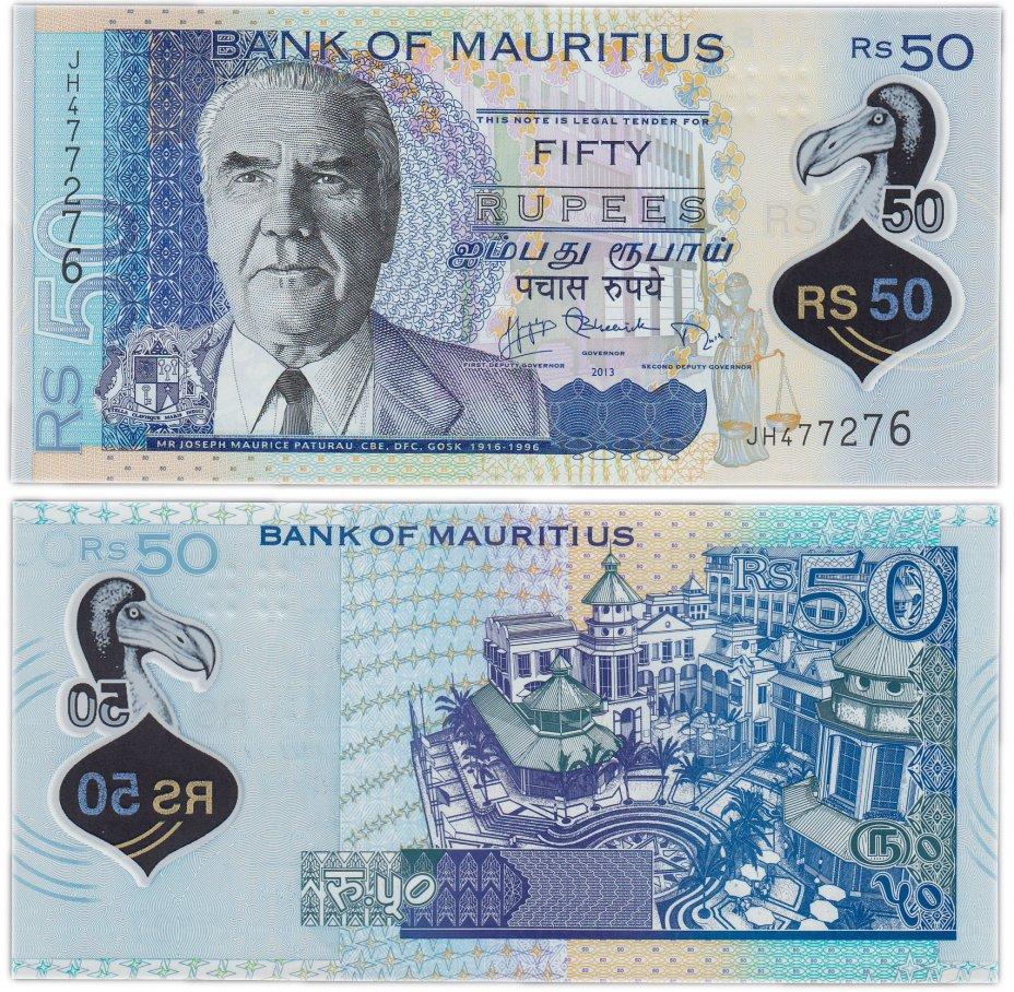 купить Маврикий 50 рупий 2013 (Pick 65) пластик