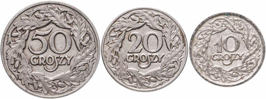 купить Польша, набор из 3 монет 1923 года