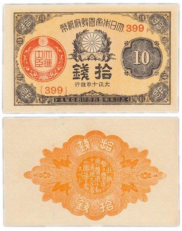 купить Япония 10 сен 1917 (1921) (Pick 46c(2))