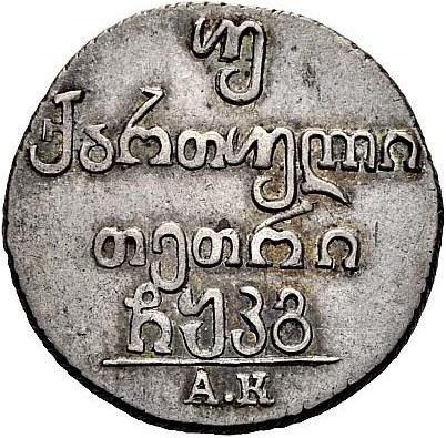 купить двойной абаз 1823 года АК