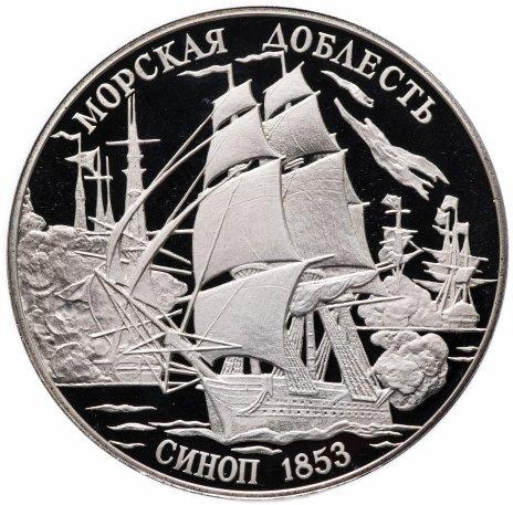 """купить Медаль """"300-летие российского флота: адмирал Нахимов, Синоп 1853"""""""