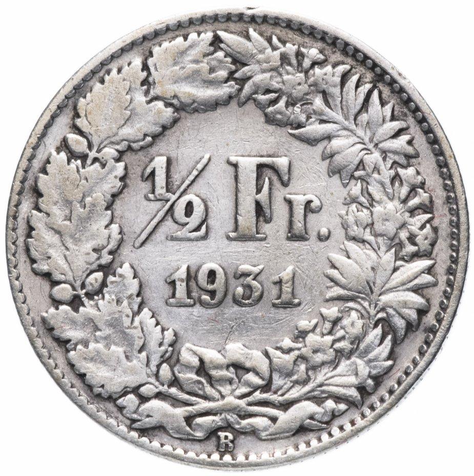 купить Швейцария 1/2 франка (franc) 1931