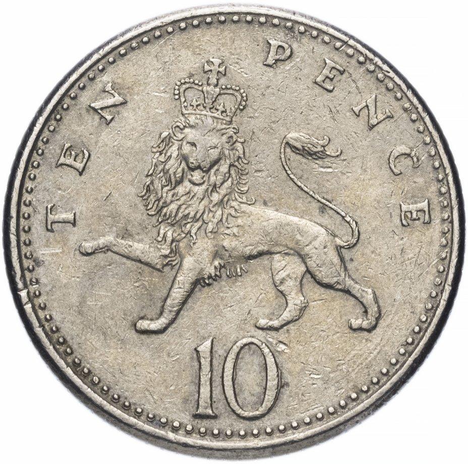 купить Великобритания 10 пенсов 1992-1996, случайная дата