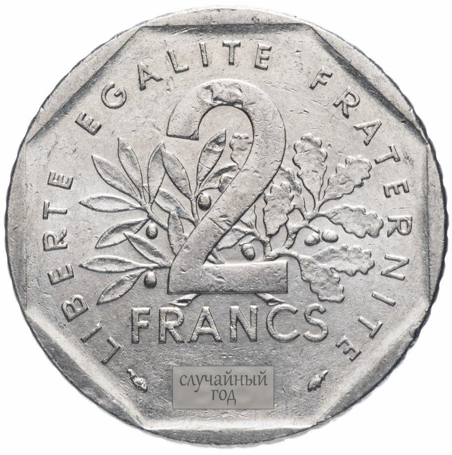 купить Франция 2 франка (francs) 1978-2001