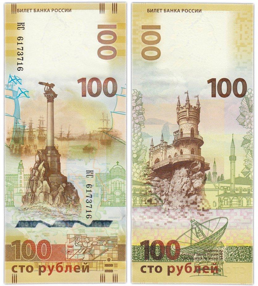 купить 100 рублей 2015 Крым, красивый номер (радар) КС 6173716