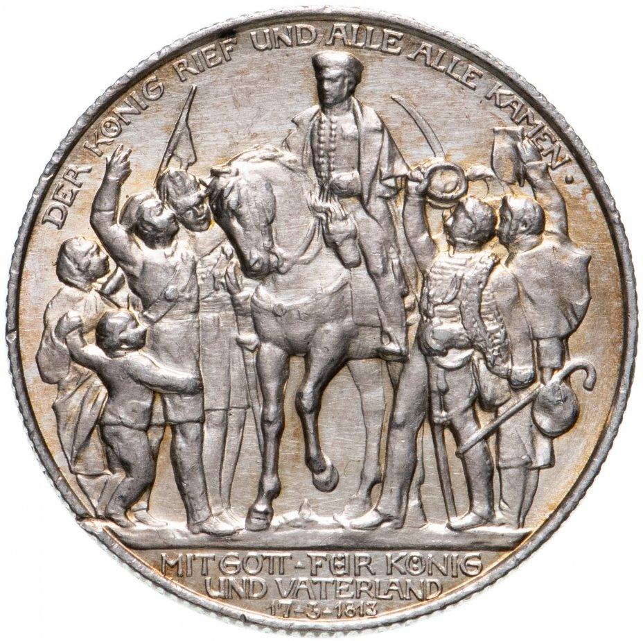 """купить Германская Империя 2 марки (mark) 1913 """"100 лет объявлению войны против Франции"""""""