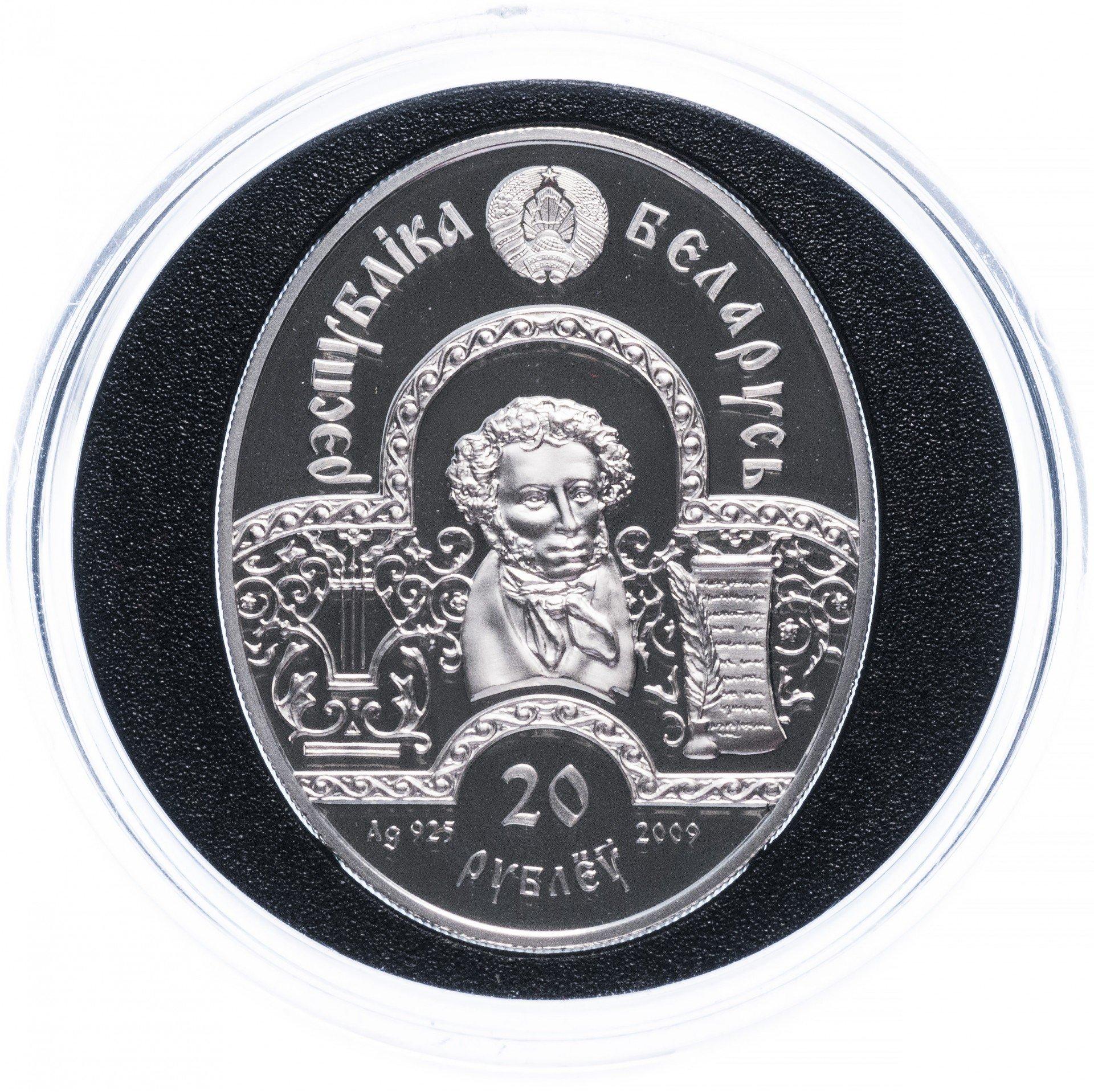 Монета 20 руб белорусия совеишеннолетие тираж альбом редких монет