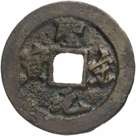 купить Северная Сун 2 вэня (2 кэша) 1101-1006 император Сун Хуэй Цзун