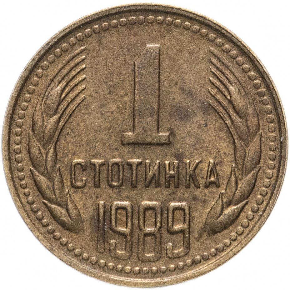 купить Болгария 1стотинка 1989