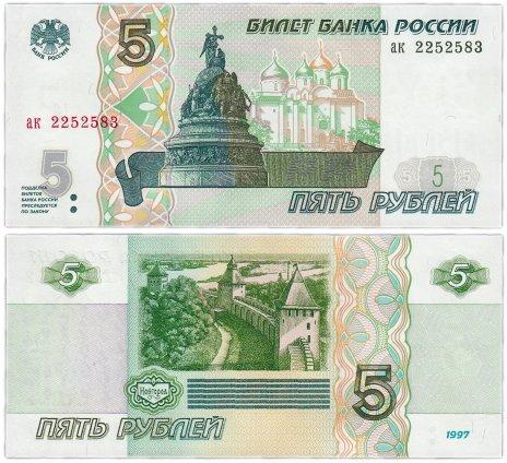 купить 5 рублей 1997 серия ак ПРЕСС