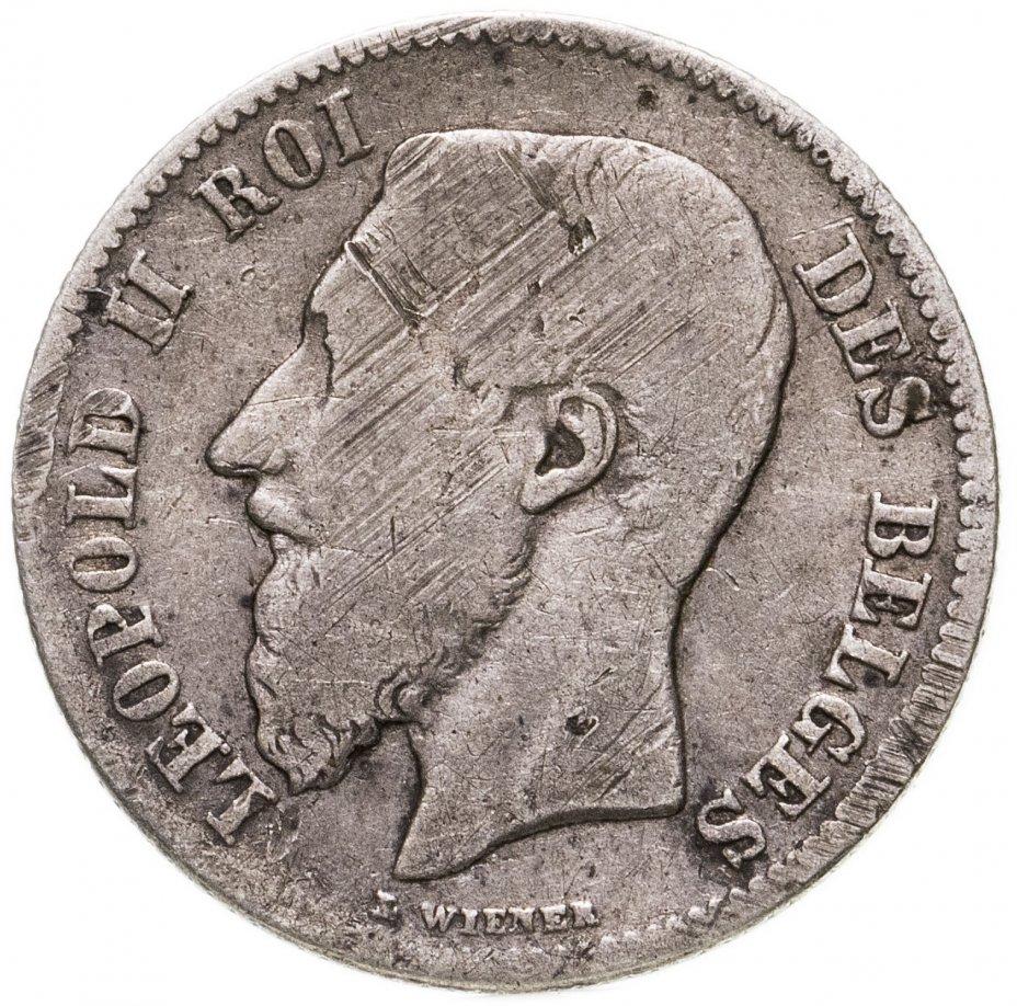 купить Бельгия 50сантимов (centimes) 1899   Надпись на французском - 'DES BELGES'