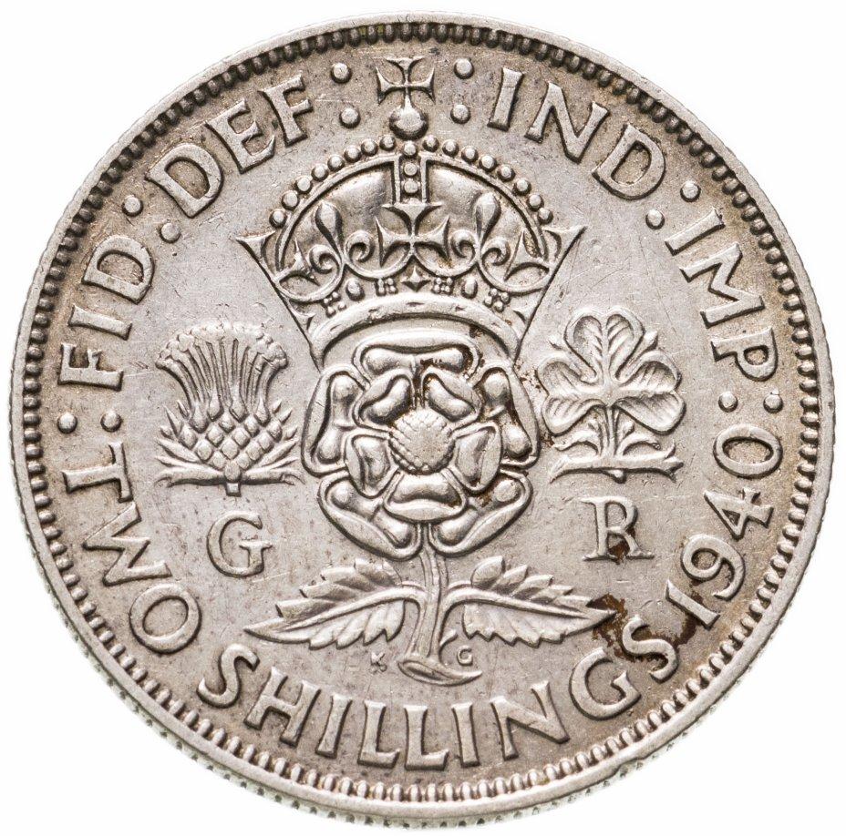 купить Великобритания 2 шиллинга (флорин) 1940