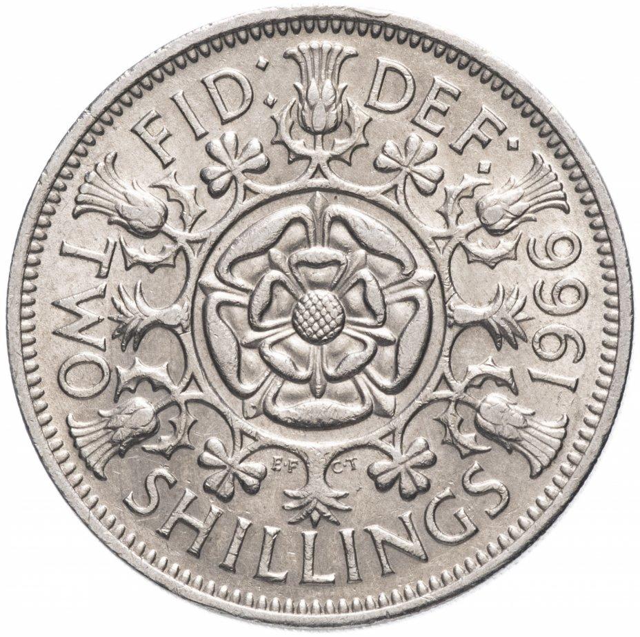 купить Великобритания 2 шиллинга (флорин) 1966