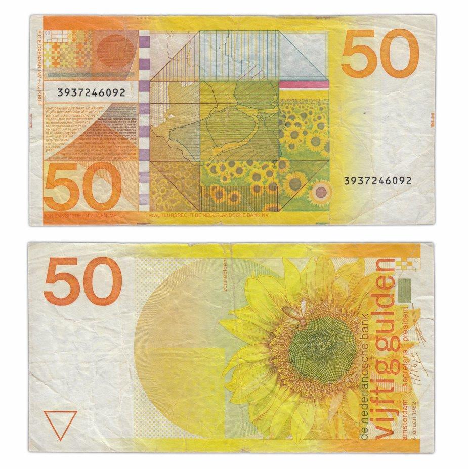 купить Нидерланды 50 гульденов 1982 (Pick 96)