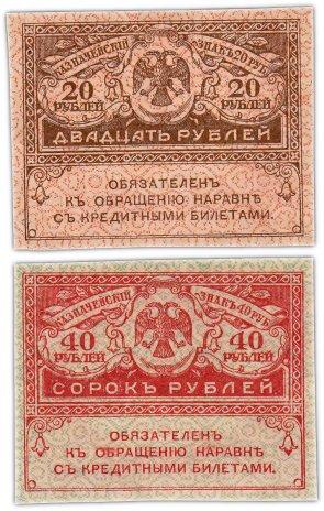 """купить Набор банкнот 1917 года 20 и 40 рублей """"Керенка"""" (2 боны)"""