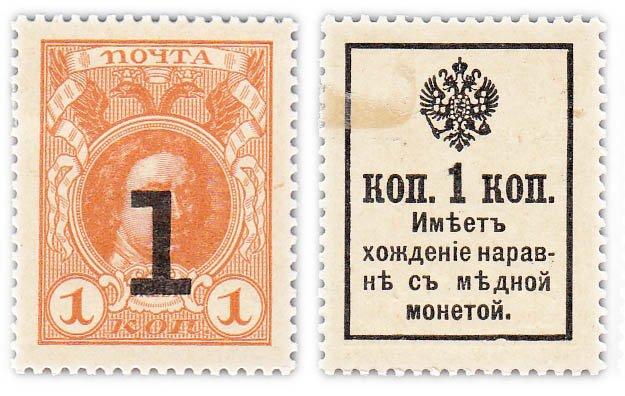 купить 1 копейка 1915 (1917) Деньги-Марки, 3-й выпуск (Петр I)