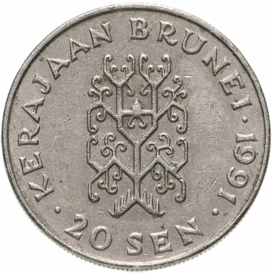 купить Бруней 20 сенов (sen) 1991
