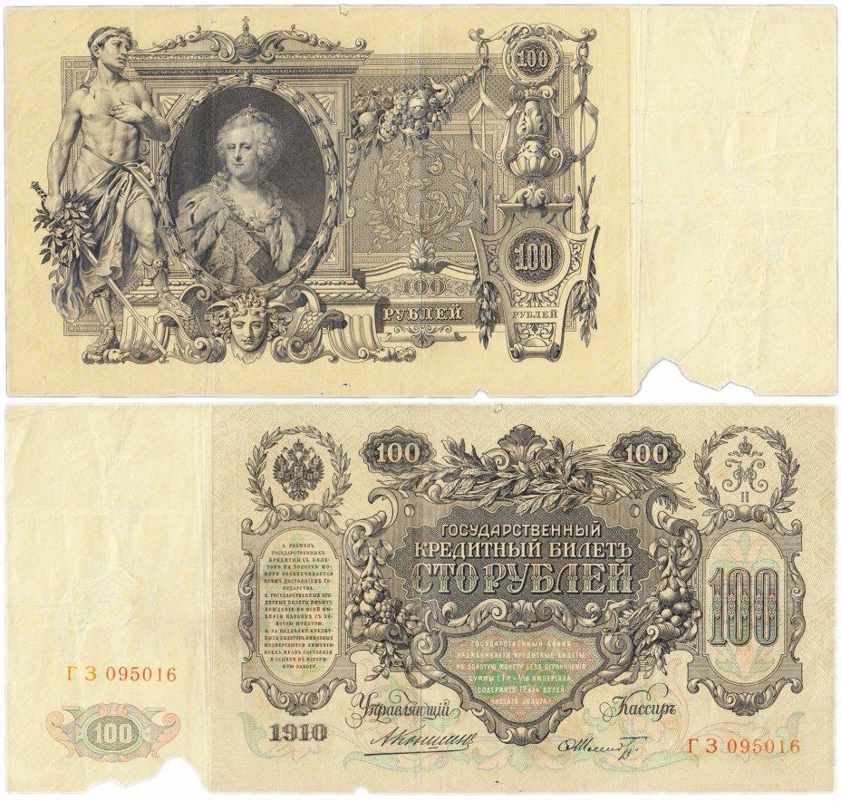 купить 100 рублей 1910 управляющий Шипов (Екатерина II)