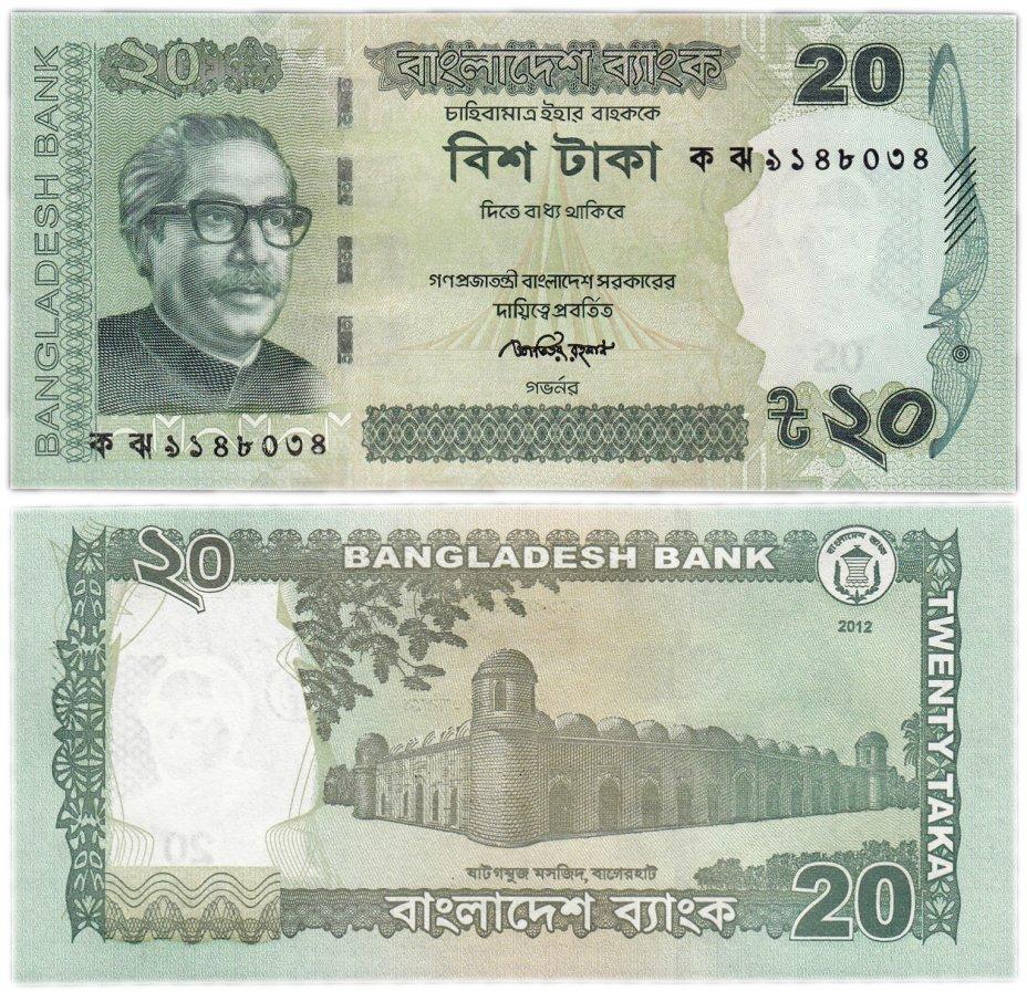 купить Бангладеш 20 така 2012 год Pick 55b