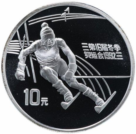 """купить Китай 10 юаней 1991 """"XVI зимние Олимпийскией игры, Альбервилль 1992: Горные лыжи"""""""