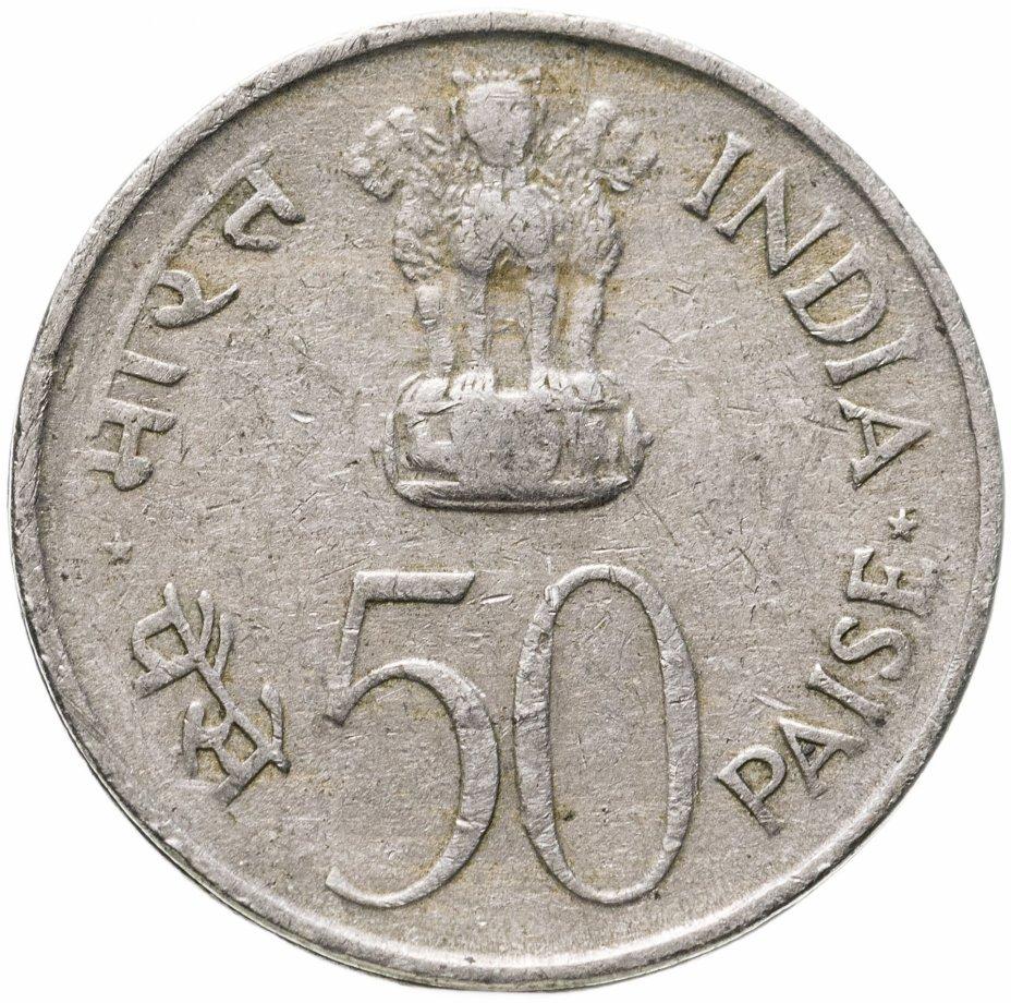 """купить Индия 50 пайс (paise) 1982 """"Национальное объединение"""" знак монетного двора Бомбей"""
