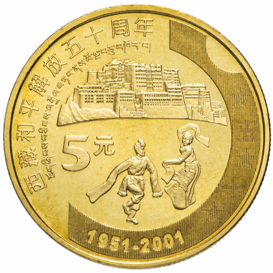 """купить Китай 5 юаней (yuan) 2001 """"50 лет присоединению Тибета к Китаю"""""""