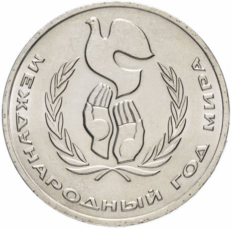 """купить 1 рубль 1986 Международный год мира """"ШАЛАШ"""", яркий штемпельный блеск"""