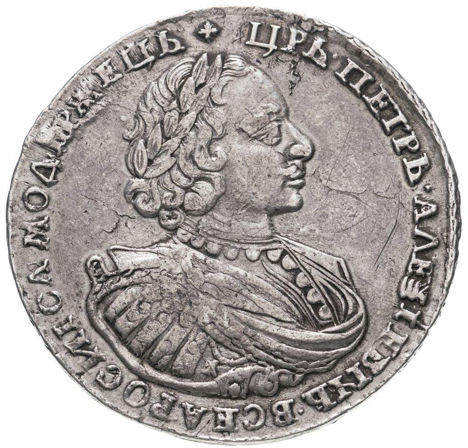 купить 1 рубль 1721 K, Биткин №469(R)